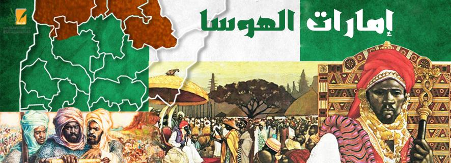 إمارات الهوسا الإسلامية في شمال نيجيريا