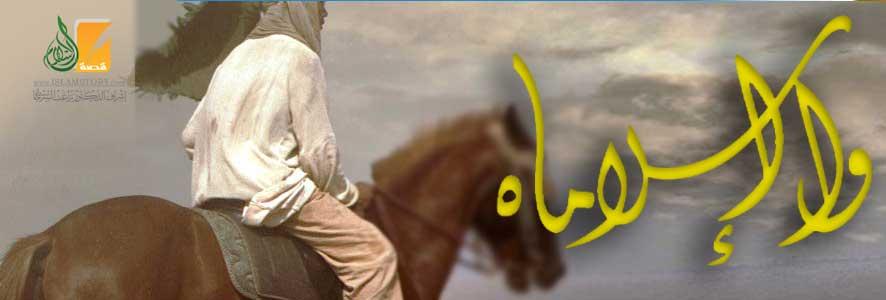واإسلاماه..صيحة النصر الخالدة (44)