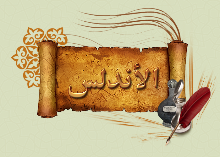 تجارة الكتب بين الأندلس والمشرق الإسلامي