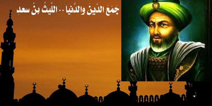 جمع الدين والدنيا .. الليث بن سعد