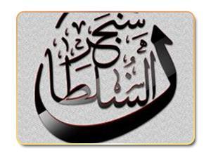 السلطان سنجر .. آخر السلاجقة العظام